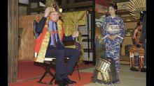 Japón, Príncipe Guillermo