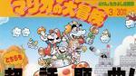 Super Mario Bros: ¿Sabías que su melodía tiene letra oficial desde 1985? - Noticias de game of thrones